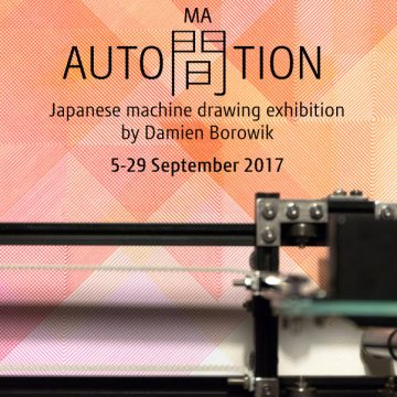 PAST EXHIBITION: AUTO[MA]TION