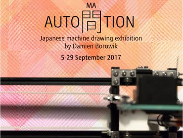 CURRENT EXHIBITION: AUTO[MA]TION